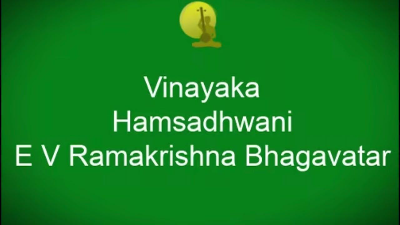 Vinayaka – Hamsadhwani – EV Ramakrishna Bhagavatar