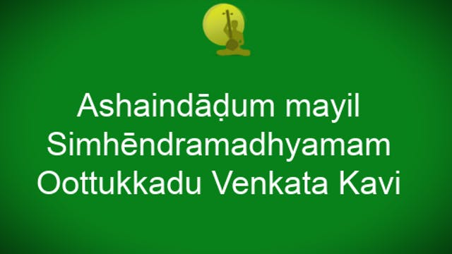 Ashaindāḍum mayil – Simhēndramadhyama...