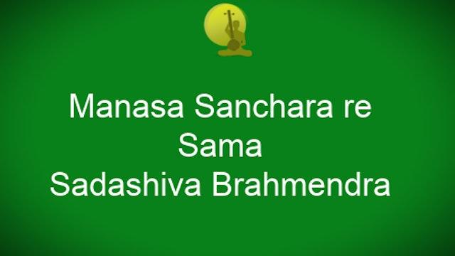 Manasa sancharare – Sama – Sadashiva Brahmendra