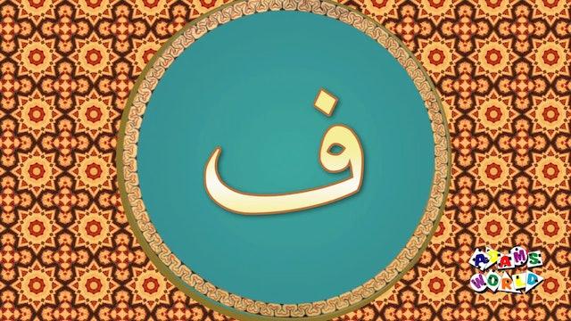Qaaf for Quran 5
