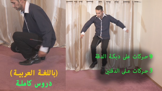 Advanced Dabke Course