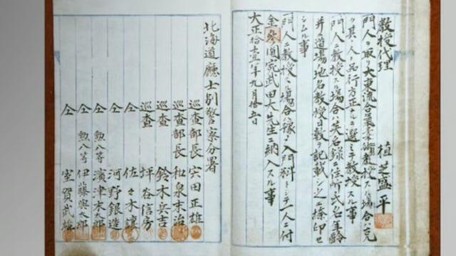 A Focus on History: Ep. 1 Morihei's Kyoju-Dairi (Daito-ryu)