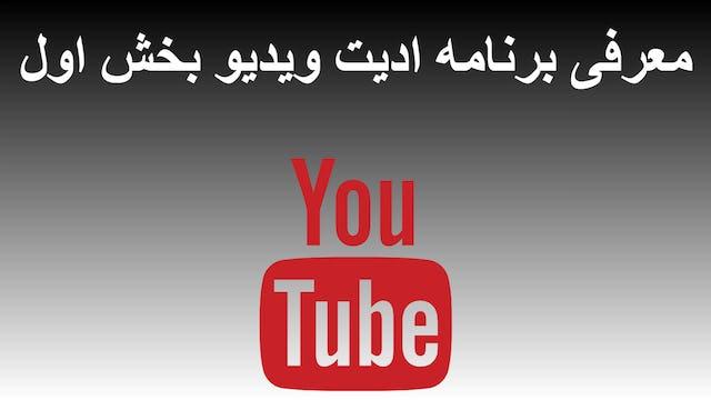 46-معرفی برنامه ادیت ویدیو بخش اول