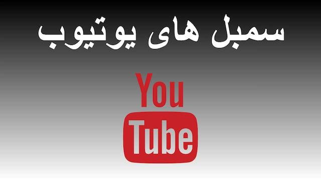 29-سمبل های یوتیوب