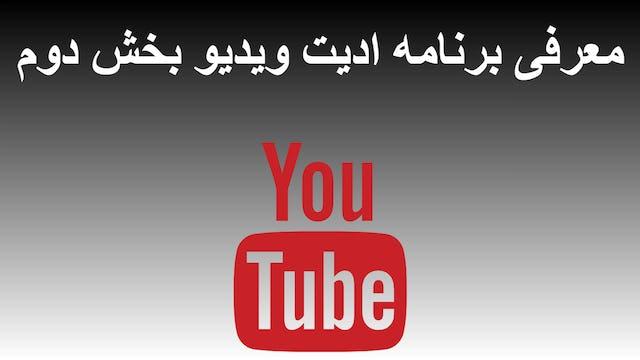 47-معرفی برنامه ادیت ویدیو بخش دوم