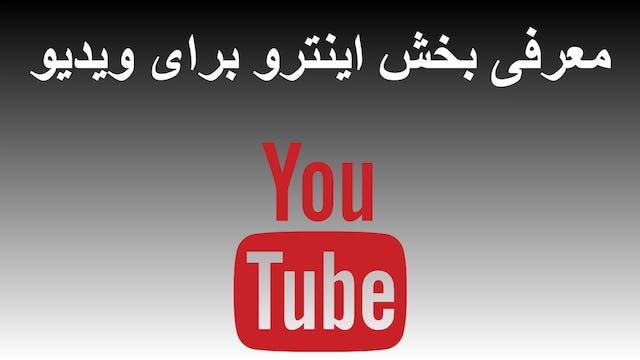 49-معرفی بخش اینترو برای ویدیو
