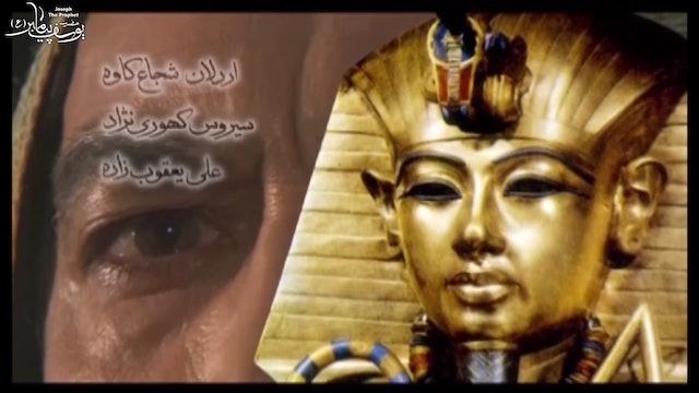 Prophet Yousaf | 25