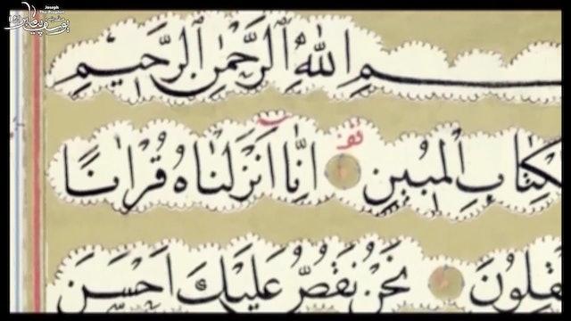 Prophet Yousaf | 41