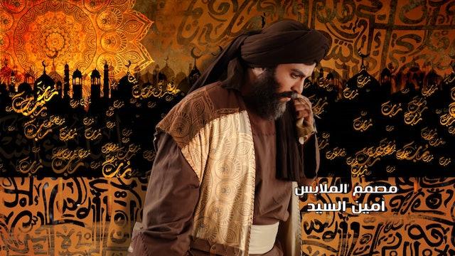 The Imam, Ahmad Bin Hanbal - Alchemiya