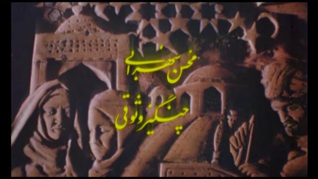 Abu Ali Sina, Avicenna | 06