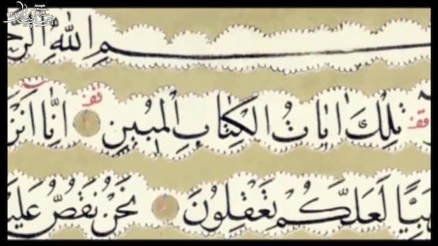 Prophet Yousaf | 21