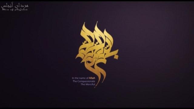 Sleepers of the Cave, Ashab al Kahf | 11