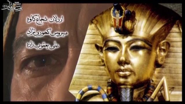 Prophet Yousaf | 16