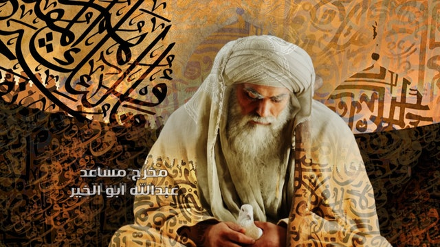 The Imam | 08