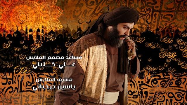 The Imam | 22