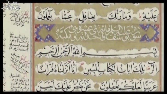 Prophet Yousaf | 09