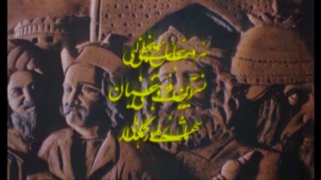 Abu Ali Sina, Avicenna | 07
