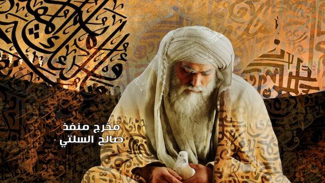 The Imam | 01
