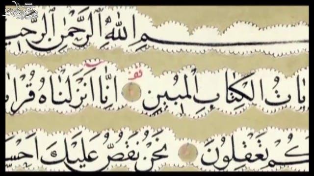 Prophet Yousaf | 43