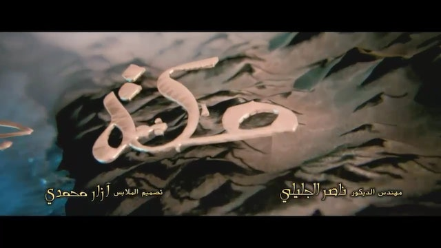Omar | Prisoners of the Battle of Badr