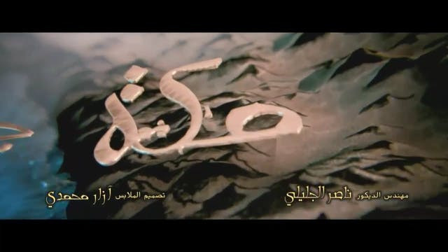 Omar | Prisoners of the Battle of Badr