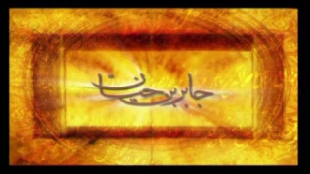 Jaber ibn Hayan | 14