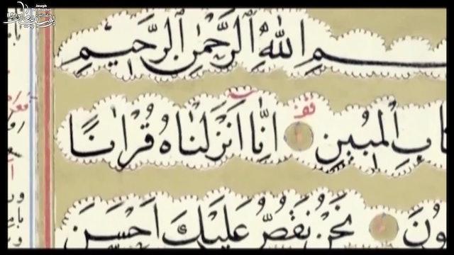 Prophet Yousaf | 27