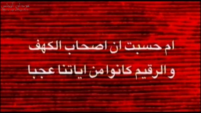 Sleepers of the Cave, Ashab al Kahf | 12