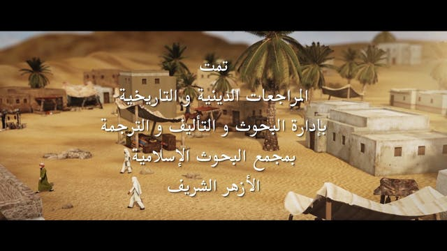 Zaid Ibn Al-Khatab Part 1