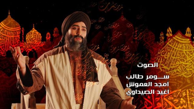 The Imam | 03