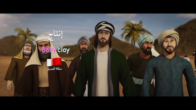 Saeed Ibn Mouaaz - Part 2