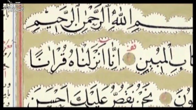 Prophet Yousaf | 45