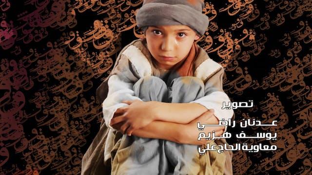 The Imam | 12