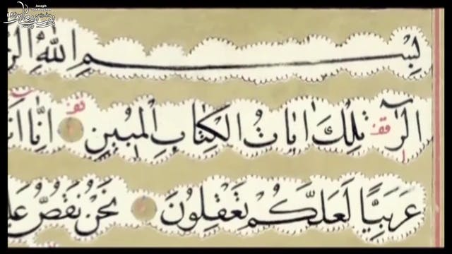Prophet Yousaf | 13