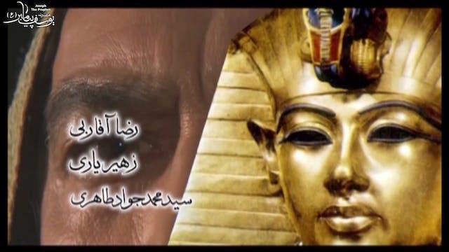 Prophet Yousaf | 11