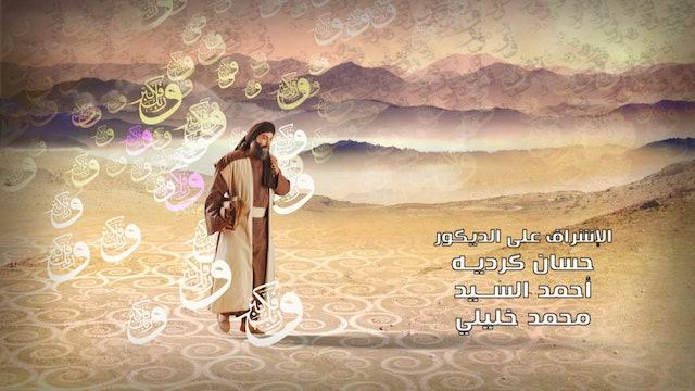 The Imam | 05