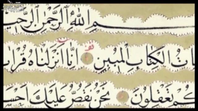 Prophet Yousaf | 12