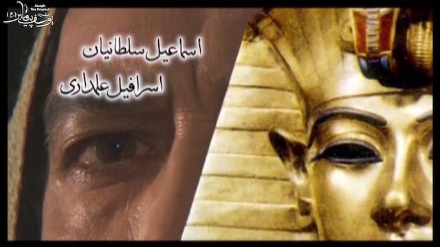 Prophet Yousaf | 08