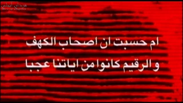 Sleepers of the Cave, Ashab al Kahf | 03