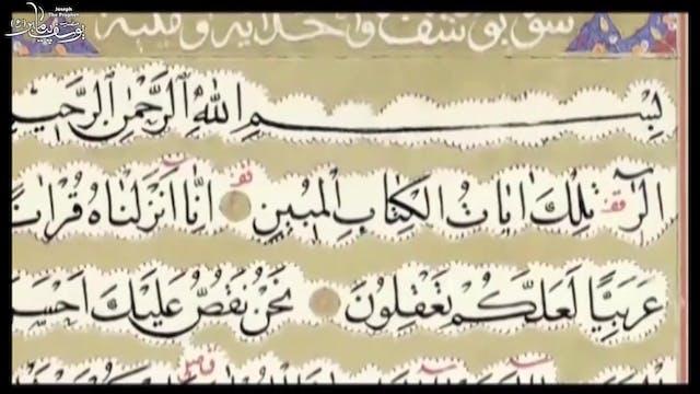 Prophet Yousaf | 37