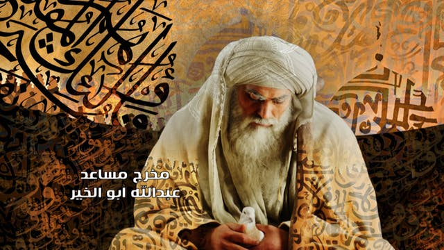 The Imam | 25