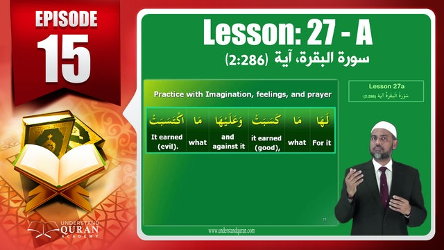Lesson 27a- English Short course 2-Understand Qur'an