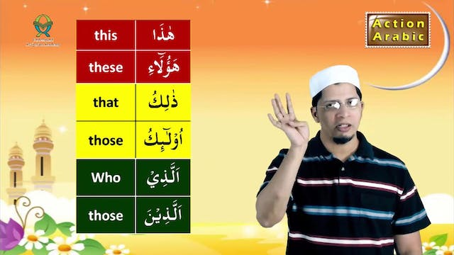 Kids - Read Quran - Lesson-48