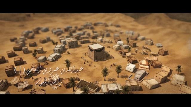 عبد الله بن عمرو بن العاص - الجزء الأول