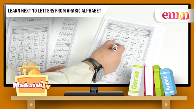 Learn Next 10 Letters from Arabic Alphabet