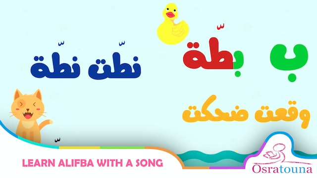 Learn Alifba with a Song