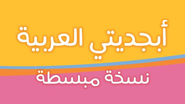 أغنية أبجديتي العربية - My Arabic Alp...