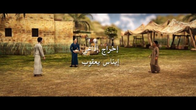 أسيد بن حضير - الجزء الثاني