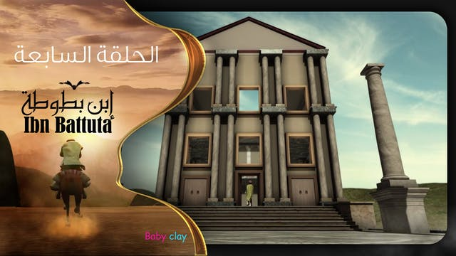 إبن بطوطة - الحلقة السابعة