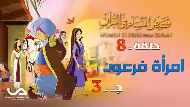 الجزء الثالث - امرأة فرعون